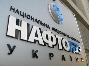 Нафтогаз уверен в своевременном расчете с Газпромом