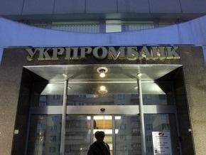Чистый убыток Укрпромбанка достиг 3,721 млрд грн
