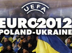 Евро-2012: Закон о выделении денег на подготовку вступил в силу