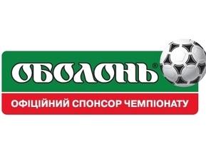 Оболонь стала Официальным спонсором Чемпионата Украины по футболу