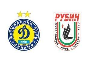 Сегодня поступили в продажу билеты на матч ЛЧ Динамо - Рубин