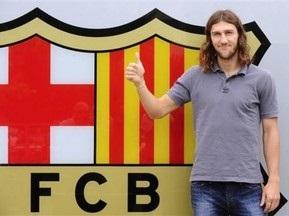 Завтра Чигринский будет представлен в качестве игрока Барселоны