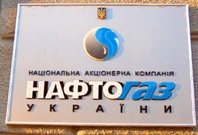 Еврокомиссия приступила к техническому аудиту ПХГ Нафтогаза