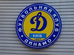 Динамо закликало своїх уболівальників відмовитися від файєрів і нецензурної лексики на трибунах