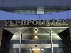 Временная администрация Укрпромбанка продолжает добиваться санации банка