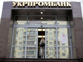 Сегодня в Укрпромбанке заканчивается действие моратория на удовлетворение требований кредиторов