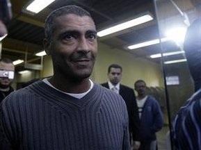 Ромарио вышел из тюрьмы