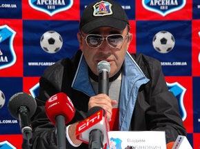 Рабинович: У Арсенала уже есть участок для строительства стадиона