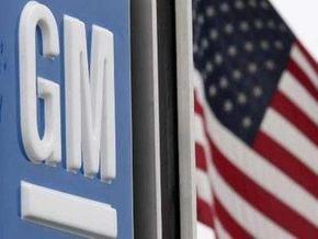 GM может потерять финансирование