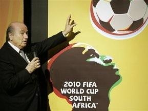 ФИФА уже продала четверть билетов на ЧМ-2010