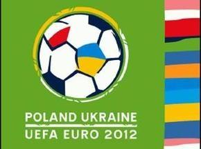 Организаторам Евро-2012 Украина предоставит бесплатные визы