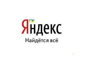 Яндекс.Украина вошла в состав Украинской ассоциации интернет-рекламы