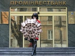 ПИБ получил $285 млн от российского Внешэкономбанка