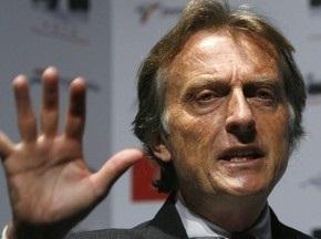 Лука ди Монтеземоло разочарован решениями FIA
