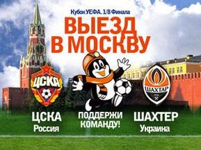 Шахтер поддержат в Москве 300 болельщиков