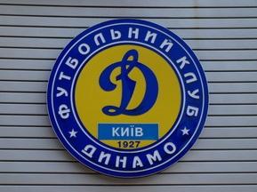 Продаются последние билеты на матч Динамо с Металлистом