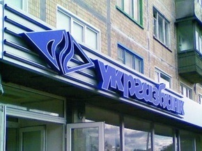 Укргазбанк рассчитывает на государственную капитализацию