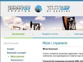 В Нафтогазе заявляют, что рассчитаются с Газпромом до завтра