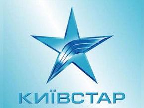 Дело: Киевстар заработал 8 млрд гривен
