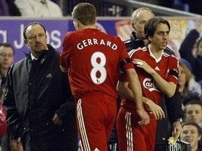 Ливерпуль остался без капитана