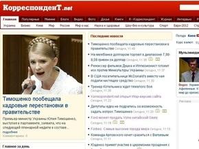 Korrespondent.net відкрив Wap-версію сайту