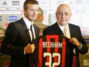 Галлиани: Милан сделает все, чтобы сохранить Бекхэма