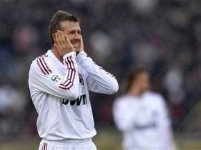 Серия А: Интер побеждает, Бекхэм забивает, но Милан не выигрывает