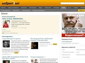 uaSport.net запустил обновленный раздел Блоги