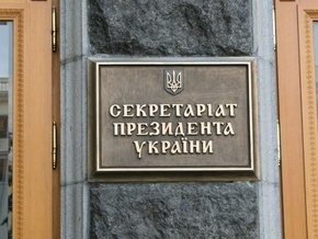 Секретариат Президента поддержал идею Тимошенко по банку Надра