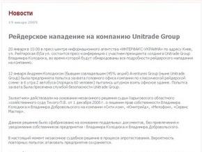 Unitrade Group заявляет о рейдерской атаке на компанию