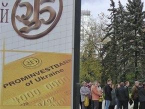 Внешэкономбанк купил 75% Проминвестбанка