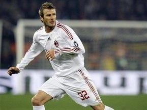 Милан хочет продлить аренду Бекхэма
