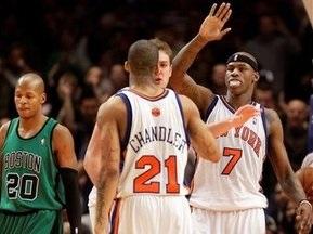 NBA: Бостон уступает Нью-Йорку