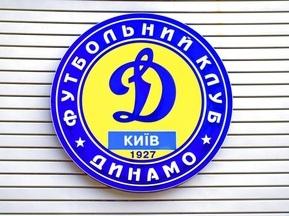 Динамо откроет клубный магазин