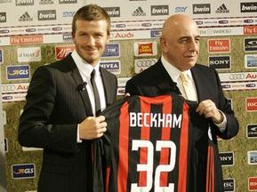 Бекхем: Уйти из Милана будет трудно