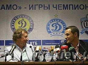 Київське Динамо зіграє з московським