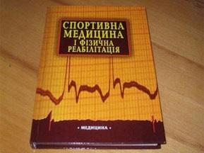 Українські медики рекомендують спортсменам допінг
