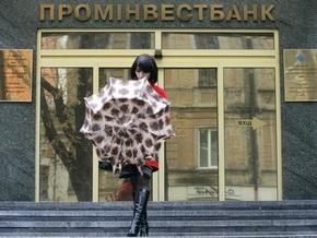 Проминвестбанк заявляет о стабилизации деятельности