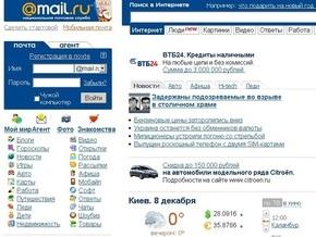 Mail.ru открыла дочернее предприятие в Украине