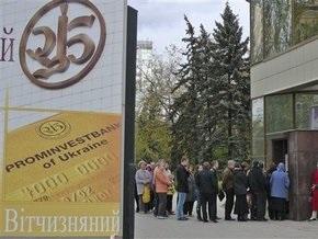 Российская компания начала переговоры о покупке Проминвестбанка