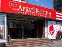 Арбат Престиж уходит из Украины