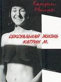 Сексуальне життя Катрін М.