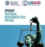 Проект «Україна: верховенство права» оголошує конкурс