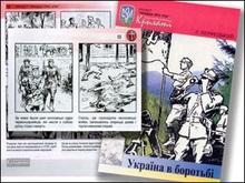 В Івано-Франківську презентували книгу коміксів про УПА
