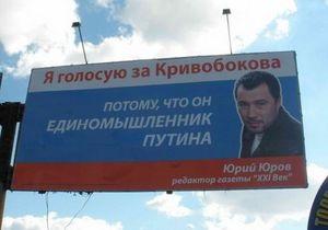 Наблюдатели: В Луганске избирателей агитируют голосовать за  единомышленника Путина