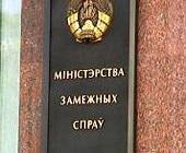 МИД Беларуси раскритиковал российского посла
