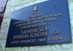 Начальник Качановской колонии заявил, что депутаты от БЮТ  ругались матом и угрожали ему