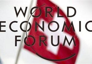 Сегодня в швейцарском городе Давос открывается Всемирный экономический форум