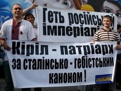 Крещение Руси - патриарх Кирилл - Путин - Свобода завершила митинг против приезда Путина и главы РПЦ исполнением гимна Украины