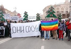 Активисты Свободы хотели помешать акции протеста сексменьшинств
